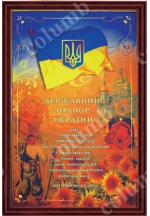 'State Flag of Ukraine' (triptych) souvenir in a frame