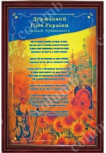 'Coat of arms of Ukraine' (triptych) souvenir in a frame