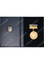 Medal case with a flocked lodgment and stamped coat of arms of Ukraine