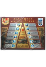 'Olympic Lugansk' plaque