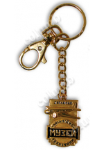 "Key rings ""Aviation Technical Museum"""