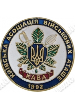 "Token ""Kyiv Association of Military Attaches"""