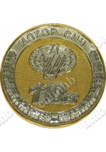 "Token ""Motor Sich 110 years"""