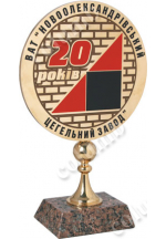 "Souvenir ""20 years of Novoaleksandrovsky brick factory OJSC"""