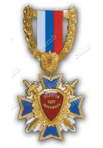 'Golden shield of economy of the Russian Federation' medal