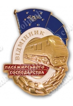 'Honorary employee of Ukrainian Railway Service' medal