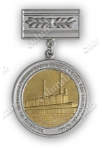 'Coke-chemical industrial complex' medal