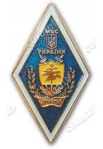 'Ministry of the armed forces of Ukraine, Donetsk' emblem