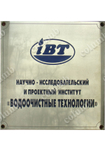 Signboard, produced by direct engraving method