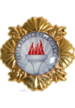 'Honorable for outstanding achievements' badge