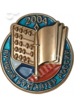 'Top accountant of the Russian Federation' badge