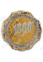 'For a winner of 1000 of the best enterprises of the Russian Federation contest' commemorative medal