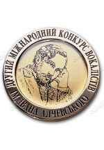 'International vocalists contest n.a. Alchevskiy' commemorative medal