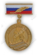 'Honorary badge of academician Zelinskiy' commemorative medal with a bar