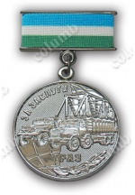 "Commemorative medal on the well ""For Merit"" KRAZ"