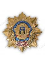 '140 years of Donetsk' commemorative medal