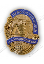 'Trailblazer of Komsomolsk' commemorative order