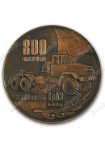 '800000th KRAZ automobile' anniversary medal